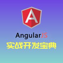 AngularJs实战开发宝典全套视频教程下载
