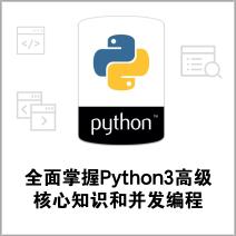 全面掌握Python3高级核心知识和并发编程