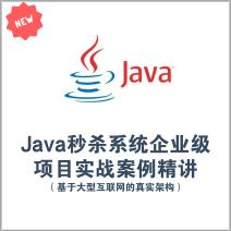 Java秒杀系统企业级项目实战案例精讲(基于大型互联网的真实架构)