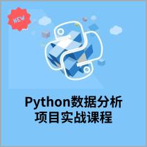 Python数据分析项目实战课程