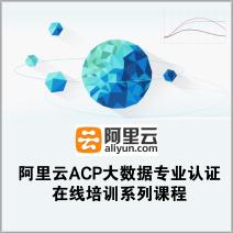 阿里云ACP大数据专业认证在线培训系列课程