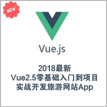 2018最新Vue2.5零基础入门到项目实战开发旅游网站App
