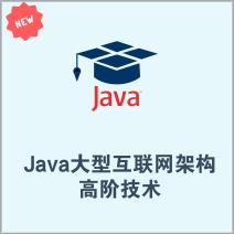 Java大型互联网架构高阶技术(5星教程)