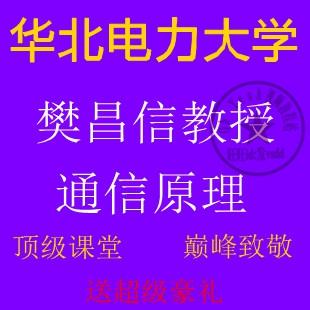 华北电力大学 樊昌信 通信原理第五版 视频教程61讲 国家精品