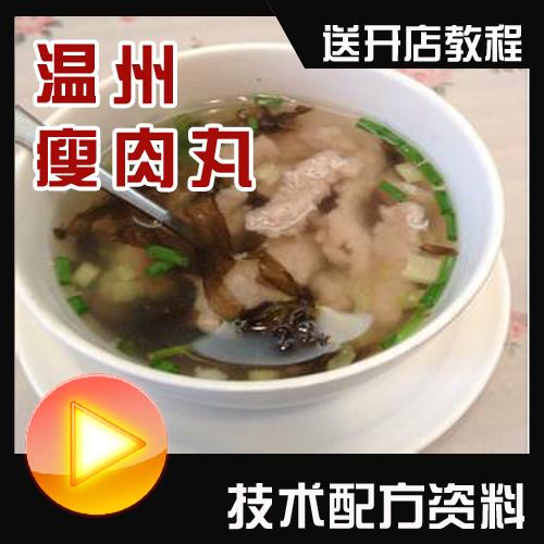 特色温州瘦肉丸配方技术资料 送潮州牛肉丸台湾爽脆肉丸制作方法