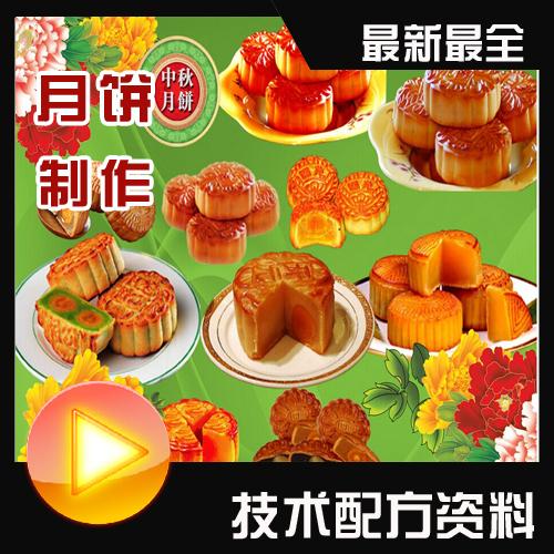 月饼视频教程做法 广式月饼 冰皮月饼的制作技术资料全套烘焙技术