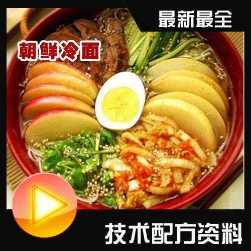 正宗朝鲜冷面配方技术资料 酱汁调料制作 东北特色小吃做法技巧