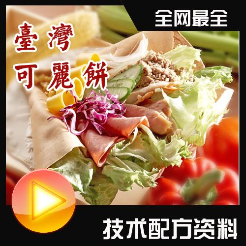台湾可丽饼技术 夜市小吃技术配方资料 小吃配方大全打包转让