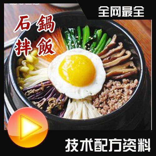 韩国石锅拌饭视频教程/石锅拌饭做法大全/特色小吃技术配方资料