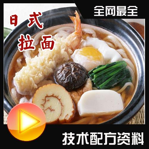 日本拉面 日式盖饭面条制作技术拉面汤底 小吃配方技术大全