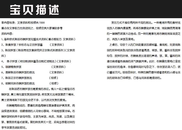 石锅拌饭文字描述