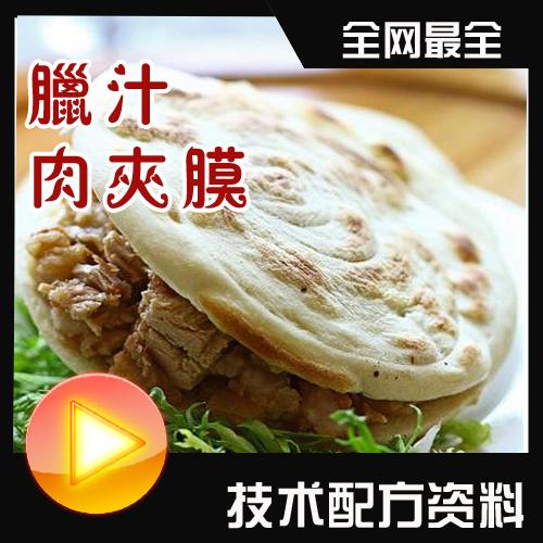 正宗西安腊汁肉夹馍技术配方 腊汁肉夹馍视频教程 肉夹馍配方资料