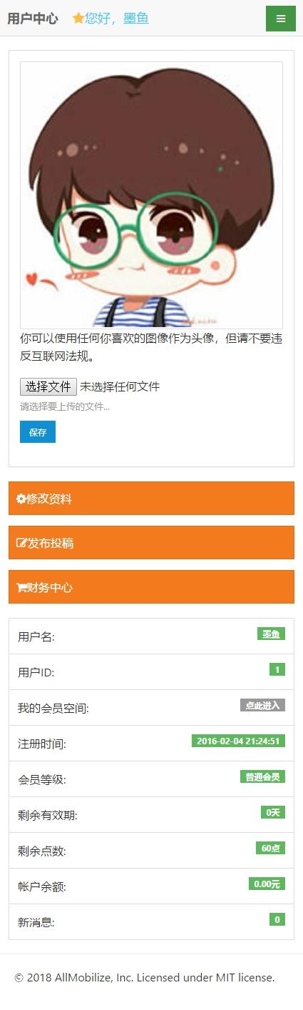 免费简单粗暴帝国CMS7.5UTF8会员中心用户后台HTML5自适应响应式模板精心优化版