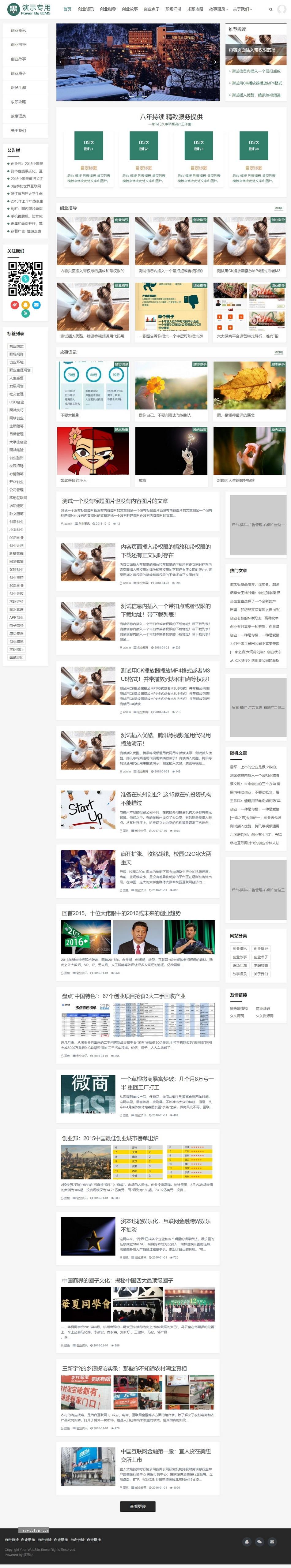 收费视频播放下载新闻资讯博客自适应手机HTML5帝国CMS整站模板B