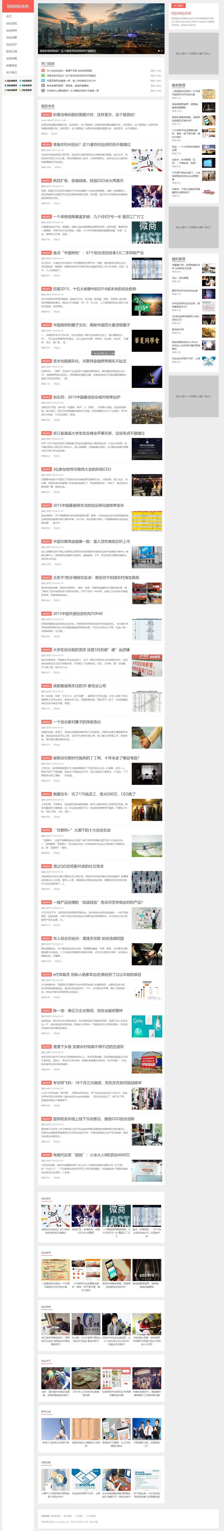 帝国CMS新闻资讯SEO站群整站网站源码模板HTML5自适应响应式手机