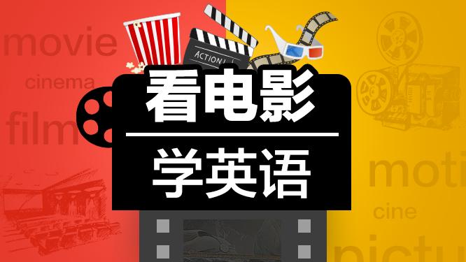 许岑看电影学英语(完整版本)
