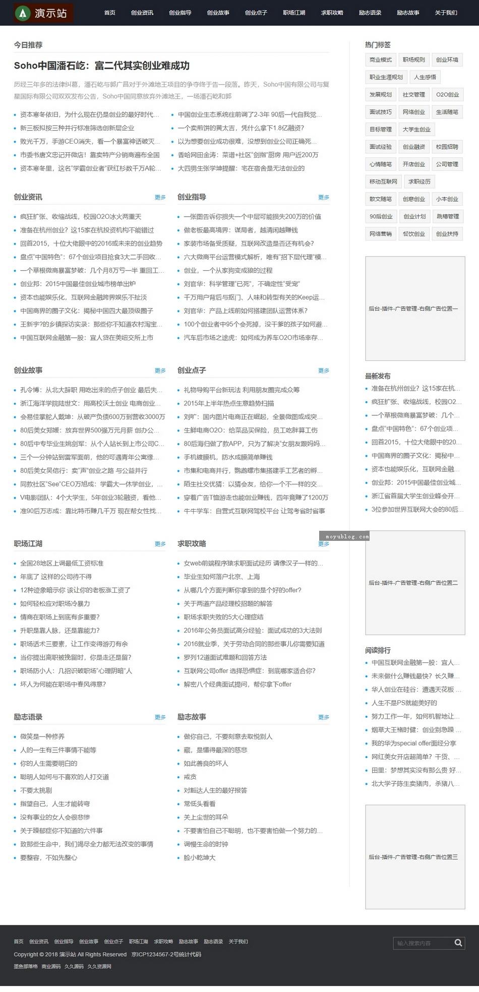 简约不简单自适应HTML5响应式全文字文章新闻帝国CMS网站模板整站