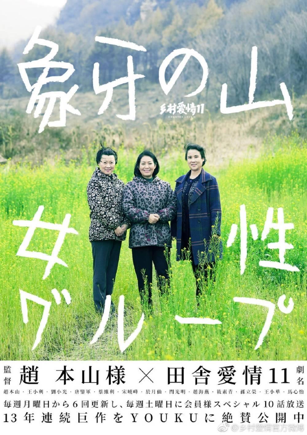 国民横剧乡村爱情发布国际版海报,个个是大片!