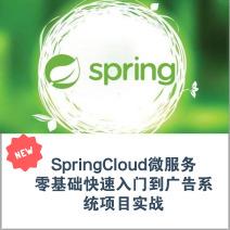 SpringCloud微服务零基础快速入门到广告系统项目实战