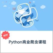 Python开发入门到商业爬虫实战