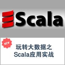 玩转大数据之Scala应用实战进击大数据Spark生态圈