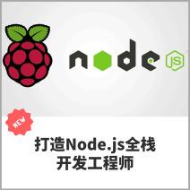 打造Node.js全栈开发工程师