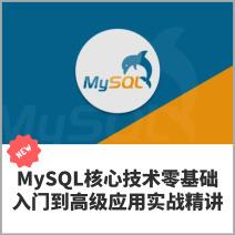 MySQL核心技术零基础入门到高级应用实战精讲