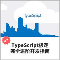 TypeScript极速完全进阶开发指南