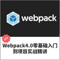 Webpack4.0零基础入门到项目实战精讲