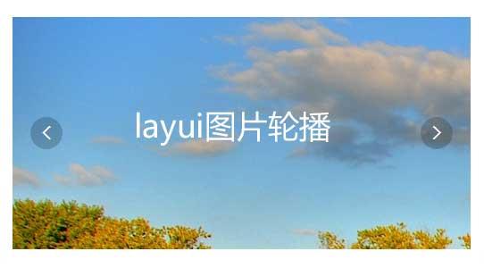 基于Layui自定义内容轮播插件