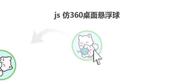 js拖拽360桌面悬浮球代码