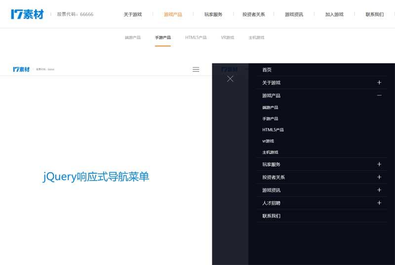 jQuery游戏官网响应式导航菜单布局