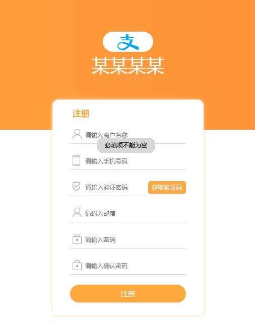 橙色的注册表单验证插件