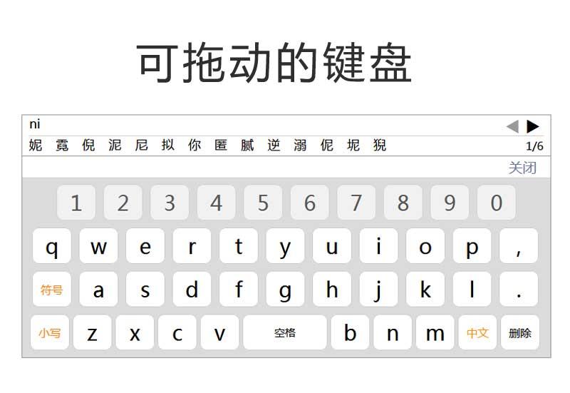 jQuery网页拖动的中文键盘插件