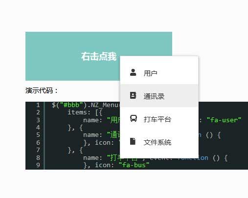 模拟电脑桌面右键菜单插件实例