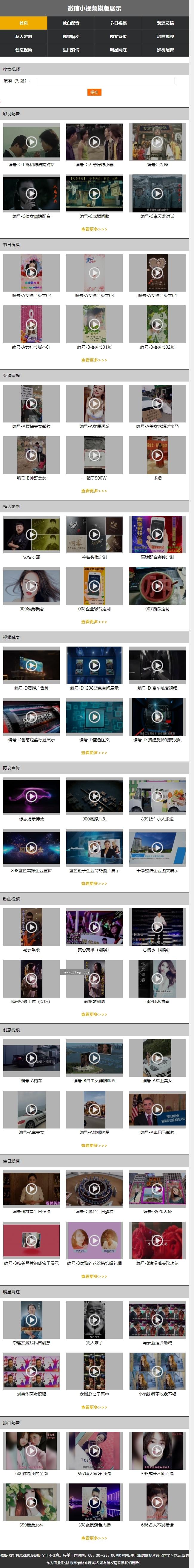 微信小视频播放展示帝国CMS整站模板带1G测试数据