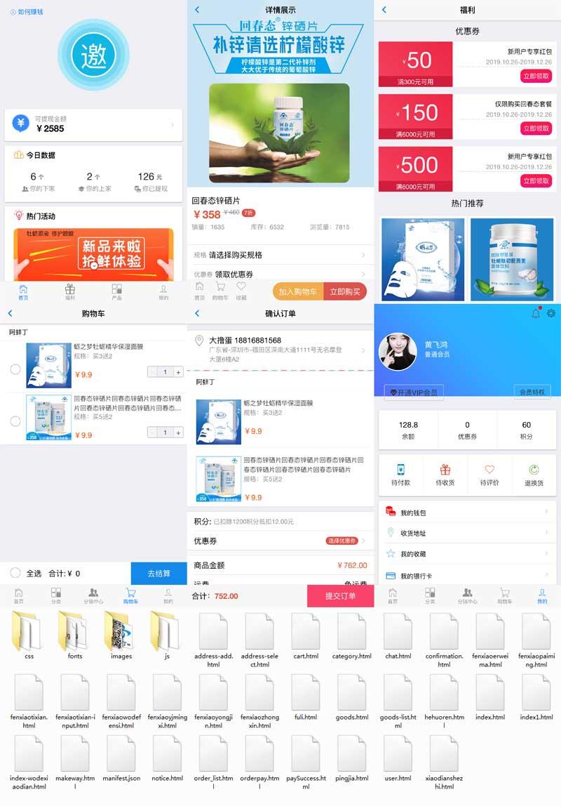 社交新零售app手机商城模板