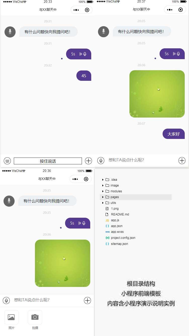 仿微信聊天小程序页面模板