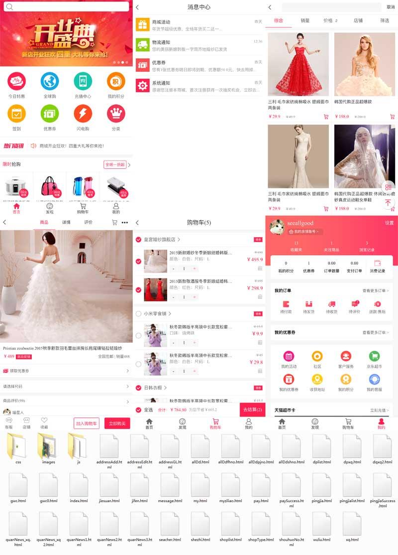 红色的综合购物商城app手机模板