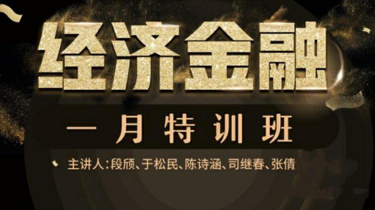 万门大学培训课程《经济金融一月特训班》(完结)