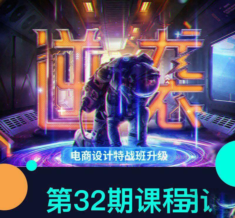 PS视频教程【价值4280】最新巧匠32期电商视觉设计PS课程