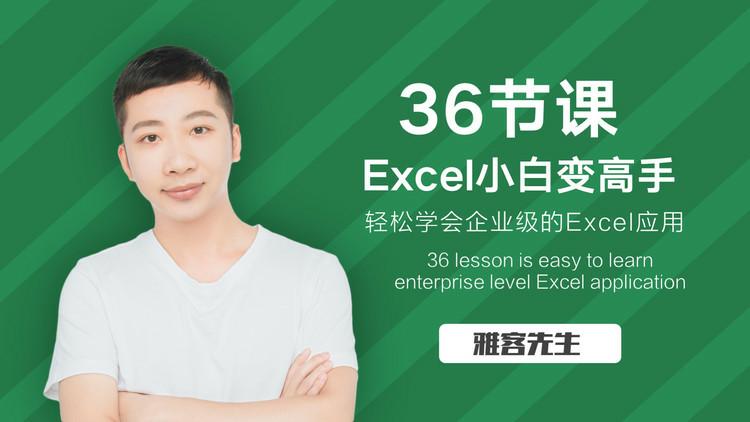 轻松系统从Excel小白进阶到高手