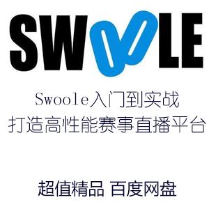 swoole开发高并发直播+聊天室课件