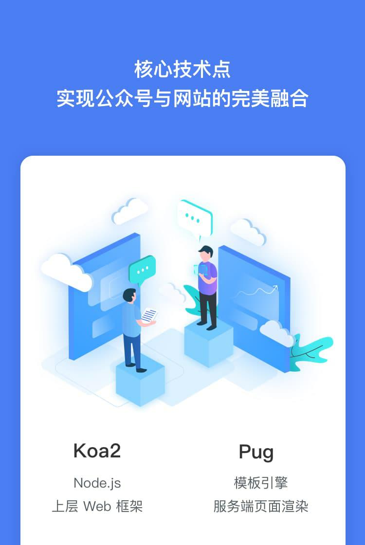 Koa2实现电影微信公众号前后端开发