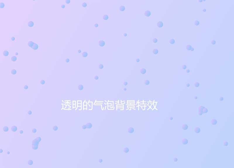 透明悬浮的水气泡背景特效