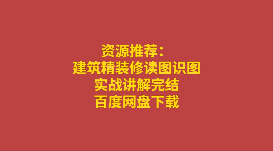 【精装修】建筑精装修读图识图实战讲解