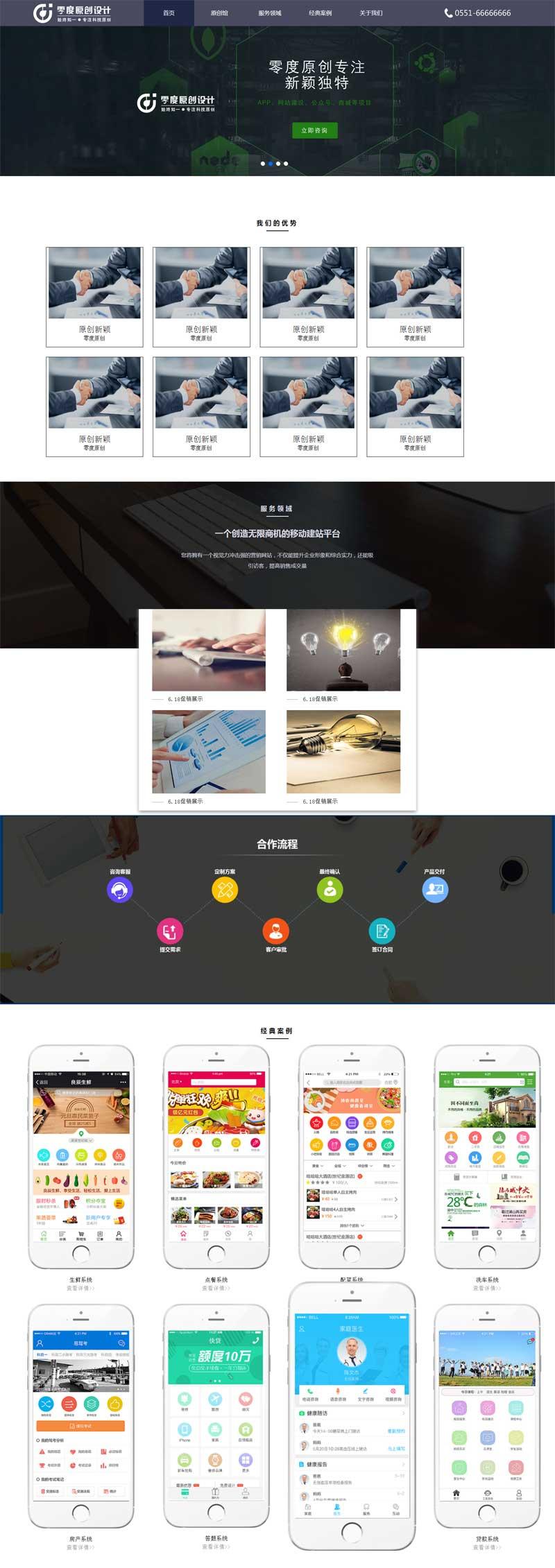 原创设计公司作品展示html5动画模板