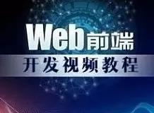 专家级WEB前端工程师教程