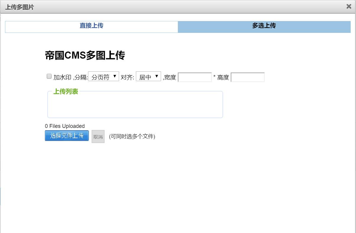 帝国CMS - 多图上传插件使用说明