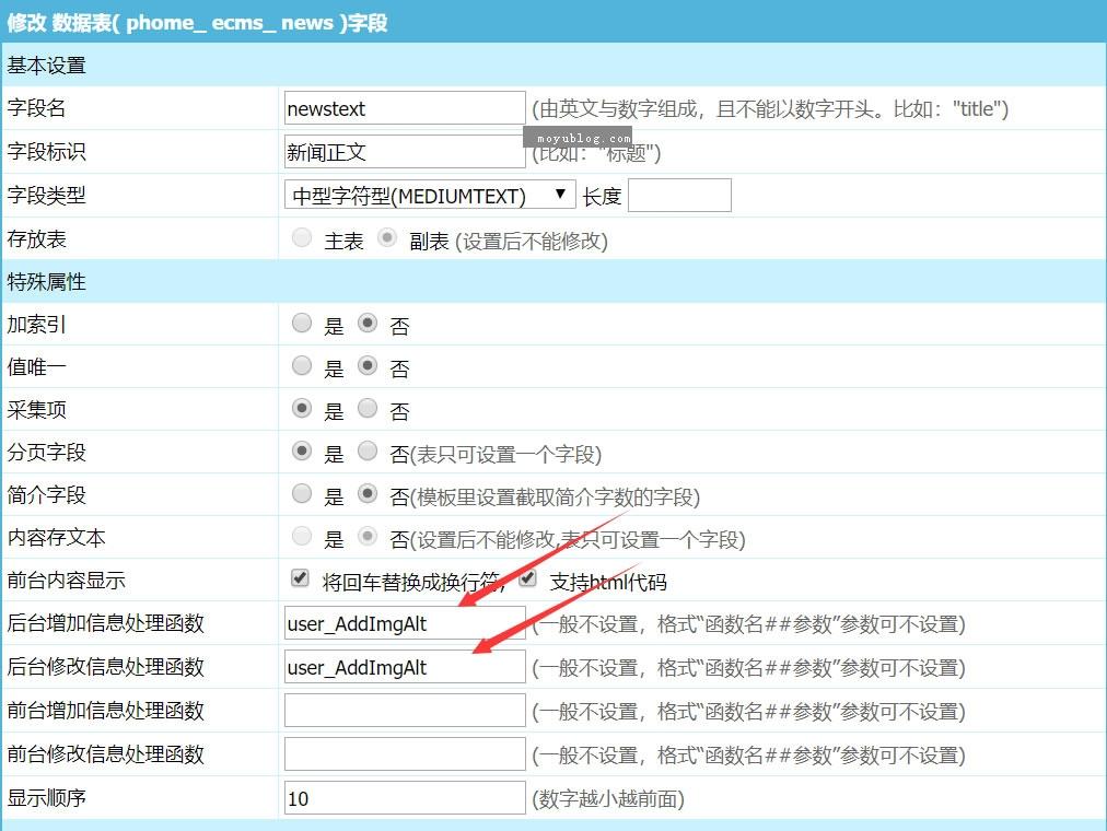 帝国CMS正文图片自动加alt为标题,支持新增和修改!